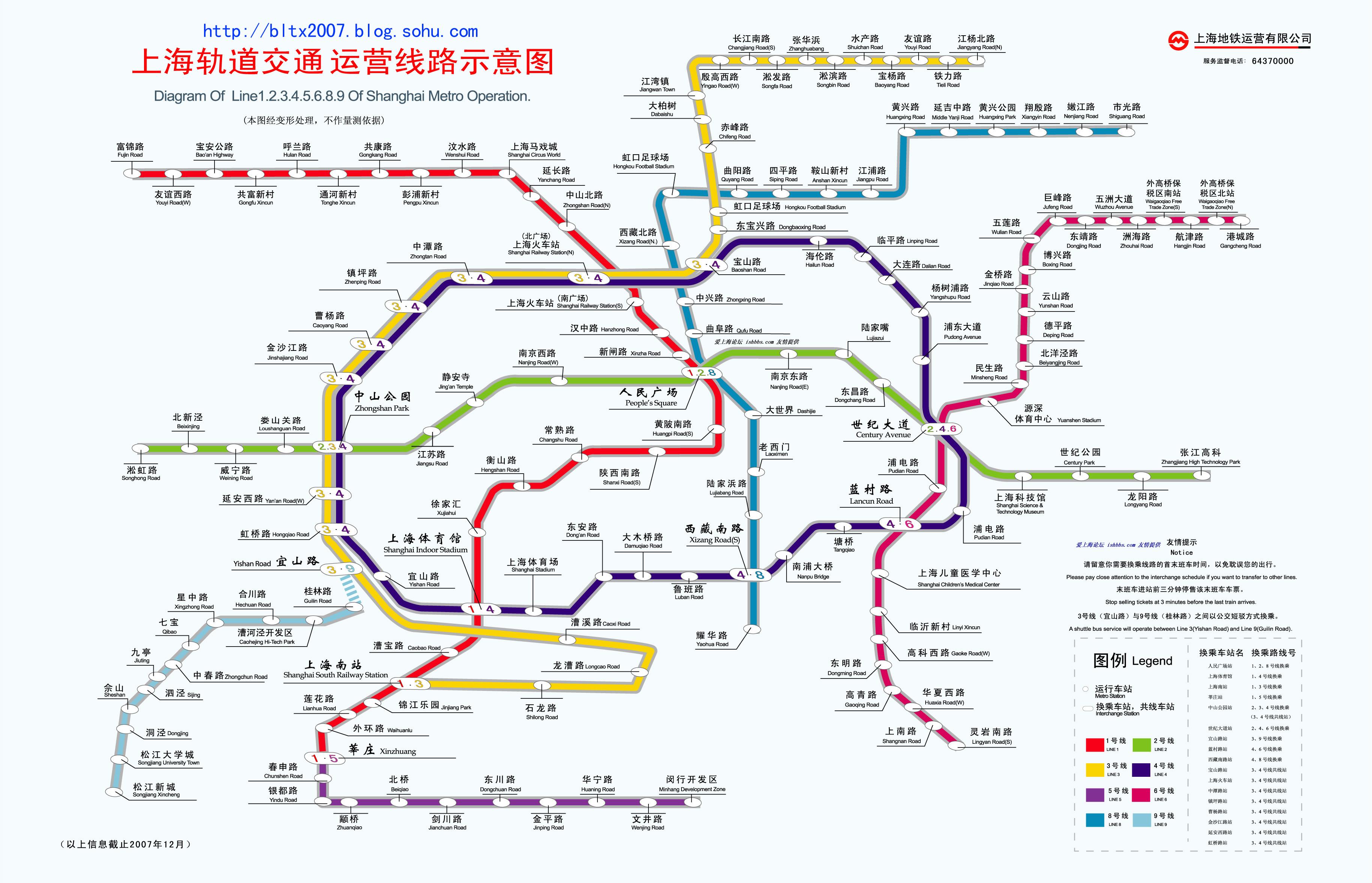 『非常男女/地图』上海2008最新版轨道交通图
