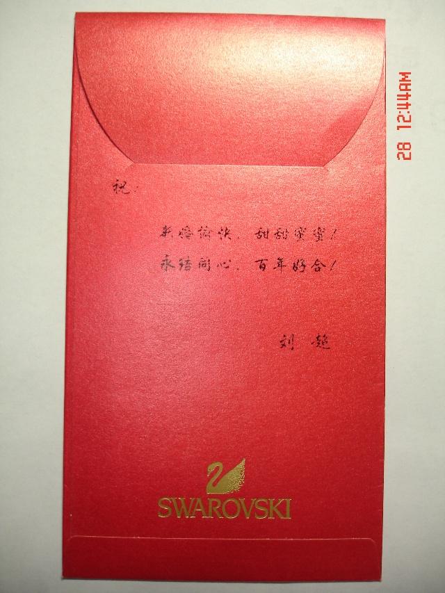 生日请帖怎么写_这星期同事结婚,给个红包图片