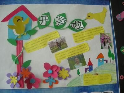 休息时间将班级的作业栏和家园栏进行了重新创设