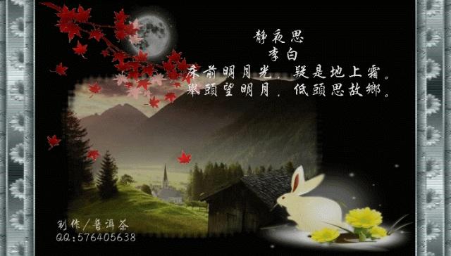 中秋歇后语: 八月十五的月亮——正大光明