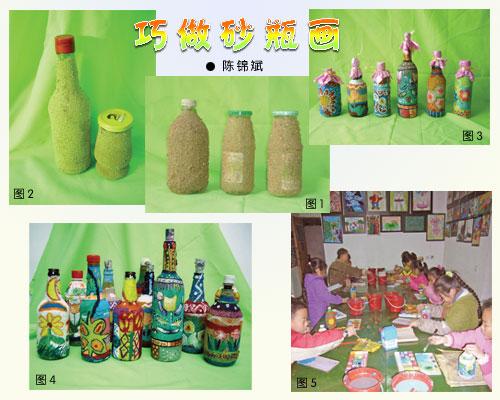 手工天地----砂瓶画的制作-长葛市市直幼儿园-搜狐