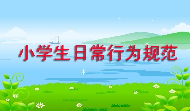 5,待人有礼貌,说话文明,讲普通话,会用礼貌用语.