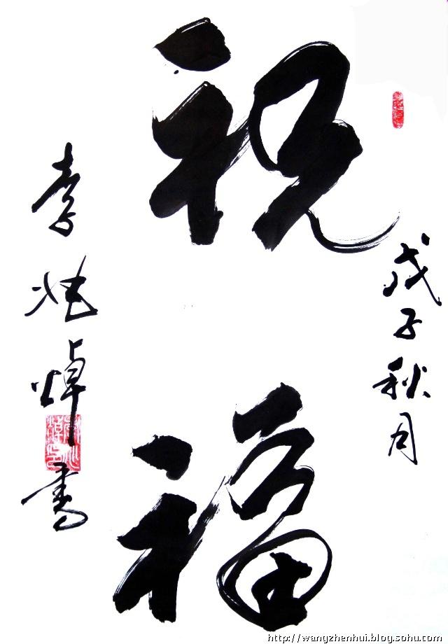 """有汉字""""福"""",也有蒙文,藏文等少数民族文字的""""福"""",百花齐放的风格不仅"""