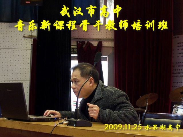 [转]华师大陈朝汉教授高中音乐积累视频教学创作的高中作文素材图片