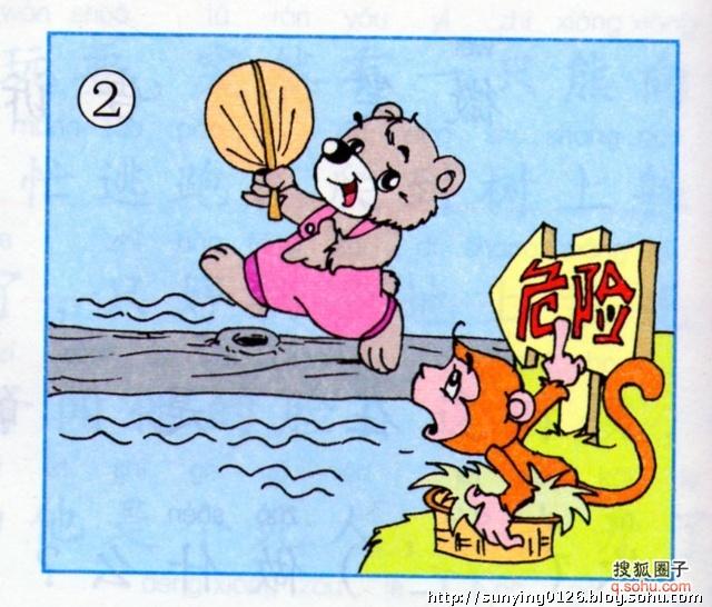 【极速教育】看图说话/小熊过桥