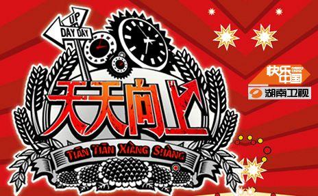 天天向上20101029期湖南卫视同步直播视频在