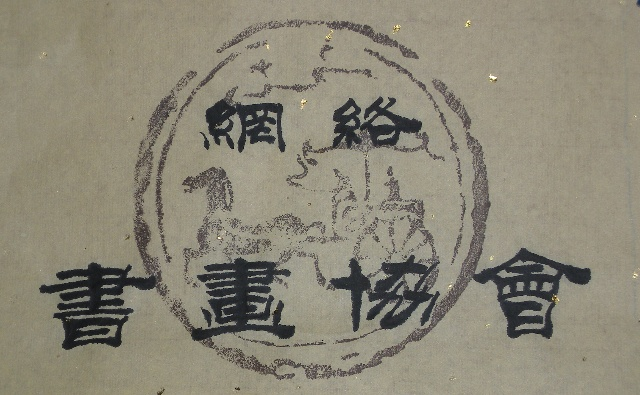 整个图案表示:前面是书法,背景是国画,合成为书画.