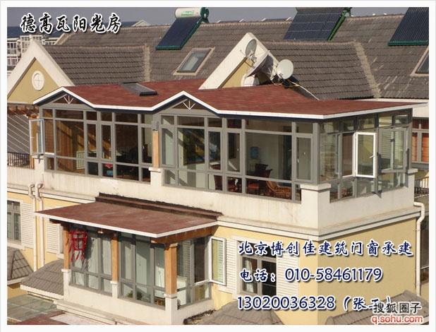 德高瓦阳光房,高档德高瓦屋顶制作,德高瓦阳光房设计施工