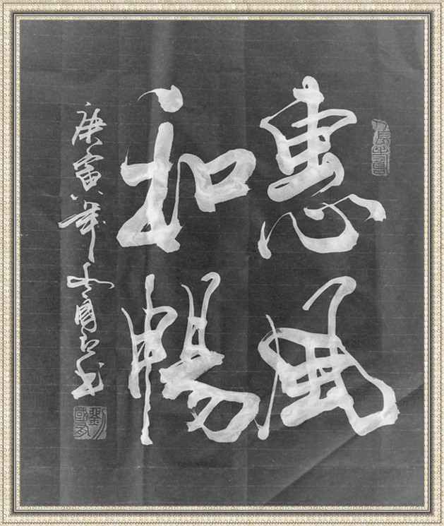 刘国有书法