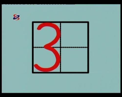 """益智区规则文字附-4、""""4""""象小旗,从上线的中间起笔,向左斜线到下格,碰左线再折右图片"""