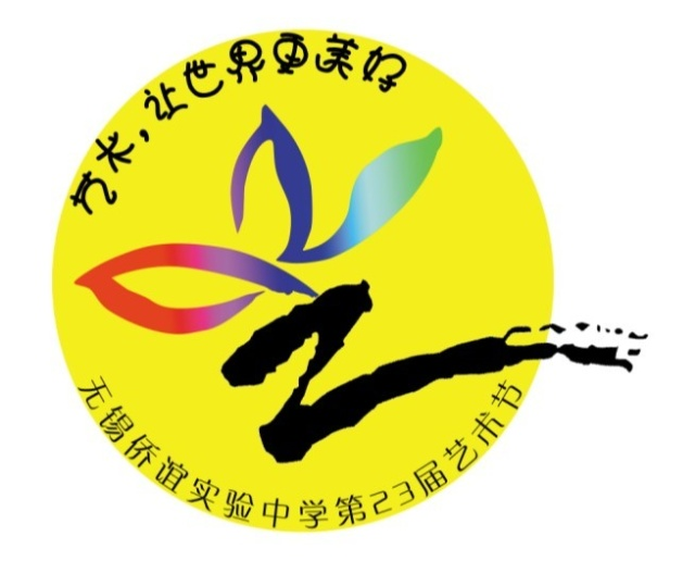 高中艺术节节徽设计图展示