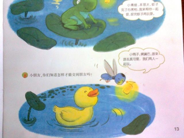 """萤火虫说:""""小鸭子"""
