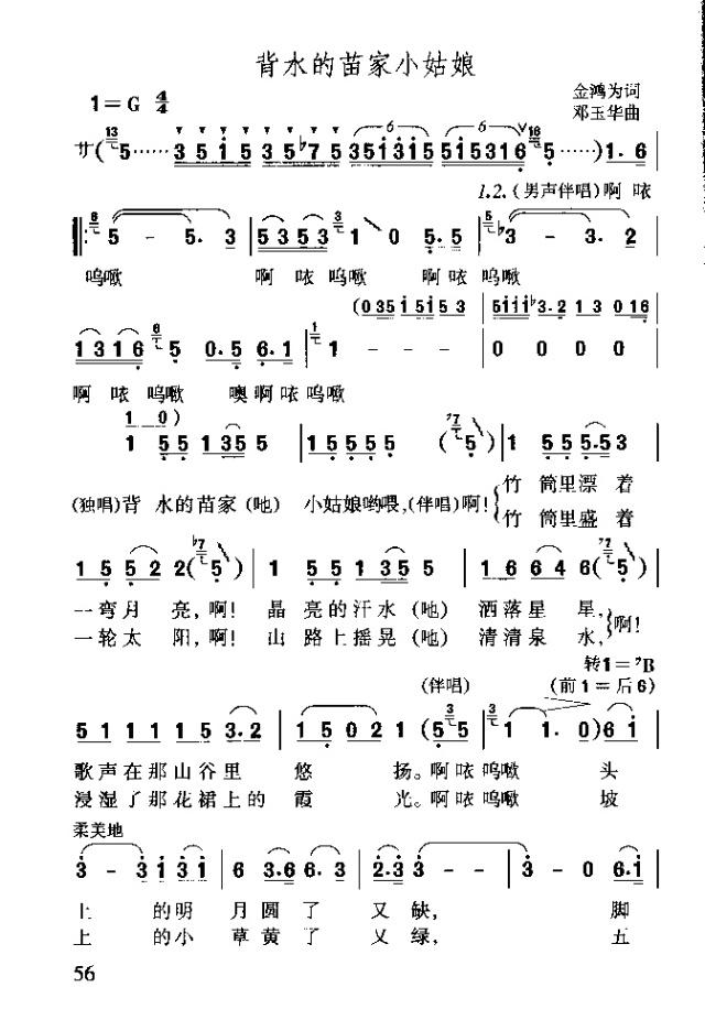 背水的苗家小姑娘-曲谱歌谱大全-搜狐博客