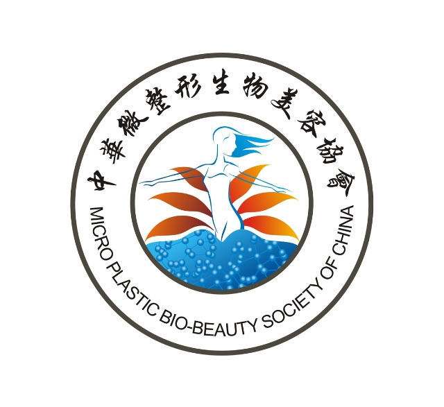 中华微整形生物美容协会