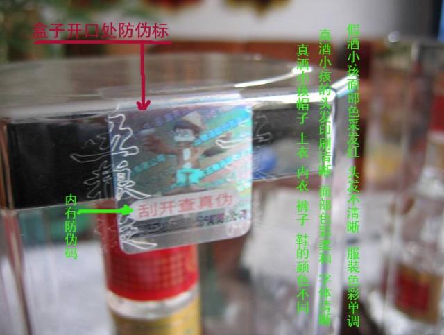 新包装五粮液酒真假识别方法