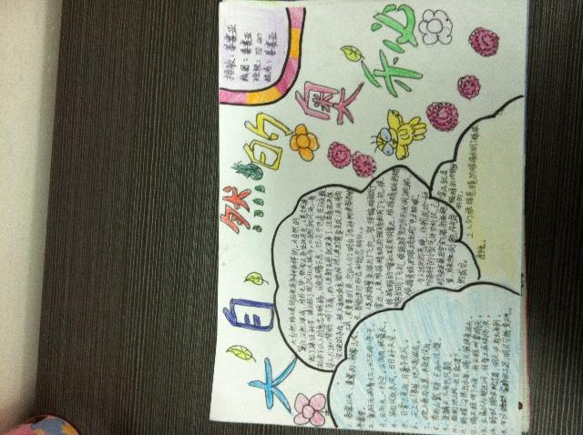 孩子们的《自然之道》手抄报