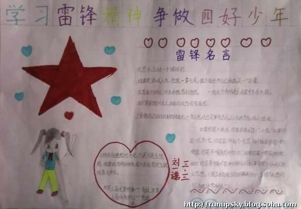 学雷锋手抄报展示-魏健牵手孩子-搜狐博客