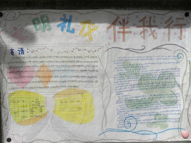 八年级阅读8手抄报版面设计图