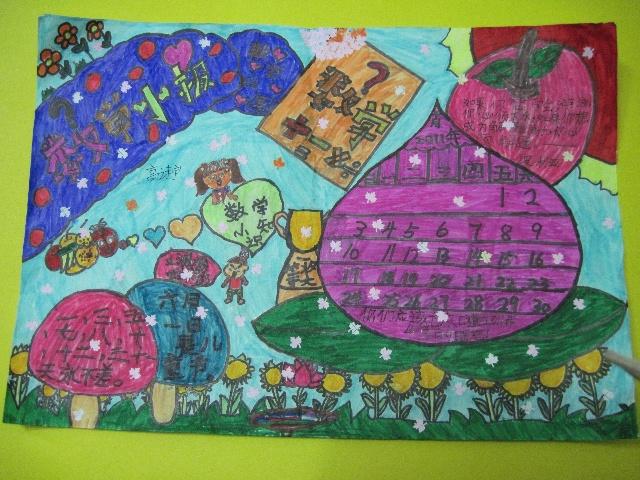 一年级数学小报模板 二年级数学小报模板-二年级数学小报模板 二年级图片