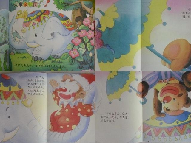 儿童画动物杂技团图片