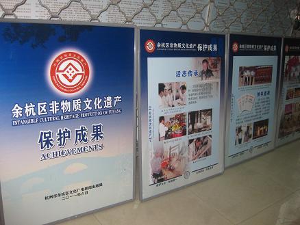 社区展出余杭区非物质文化遗产保护成果展板