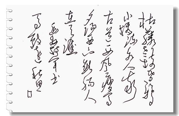 硬笔书法:古藤老树昏鸦