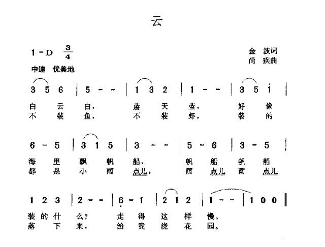 云-曲谱歌谱大全-搜狐博客